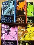サイコドクター コミック 全5巻完結セット (講談社漫画文庫)