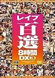 レイプ百選8時間DX 3 [DVD]