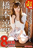 橋本涼 8時間 BEST PRESTIGE PREMIUM TREASURE [DVD]