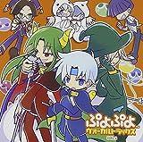 ぷよぷよ ヴォーカルトラックス Vol.2
