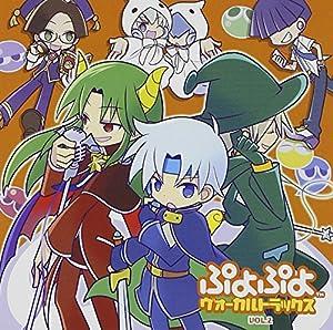 ぷよぷよ ヴォーカルトラックス Vol.2 [CD]