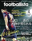 月刊フットボリスタ 2015年 04月号