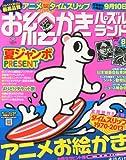 お絵かきパズルランド 2013年 08月号 [雑誌]