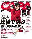 CAPA 2016年12月号 [雑誌]