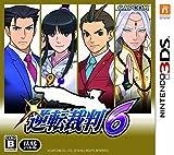 3DS用人気シリーズ最新作「逆転裁判6」6月発売で予約受付中