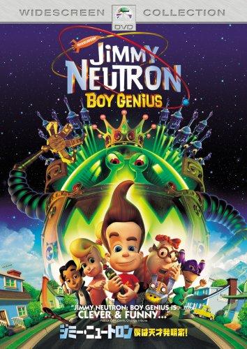 ジミー・ニュートロン 僕は天才発明家!