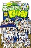 最強!都立あおい坂高校野球部 26 最後の一球!! (少年サンデーコミックス)