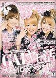 Popteen (ポップティーン) 2009年 07月号 [雑誌]