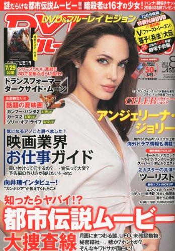 DVD&ブルーレイ VISION (ヴィジョン) 2011年 08月号 [雑誌]
