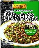 S&B 李錦記 青椒肉絲の素 64g×6個