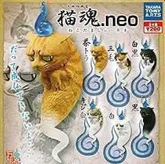 カプセル 元祖猫幽霊 猫魂.neo 全6種セット
