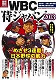 """WBC""""侍ジャパン""""2013 (別冊宝島 1961 カルチャー&スポーツ)"""