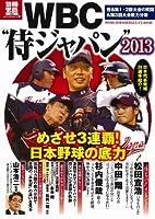 WBC侍ジャパン2013