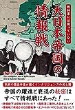 教科書には載っていない 大日本帝国の情報戦