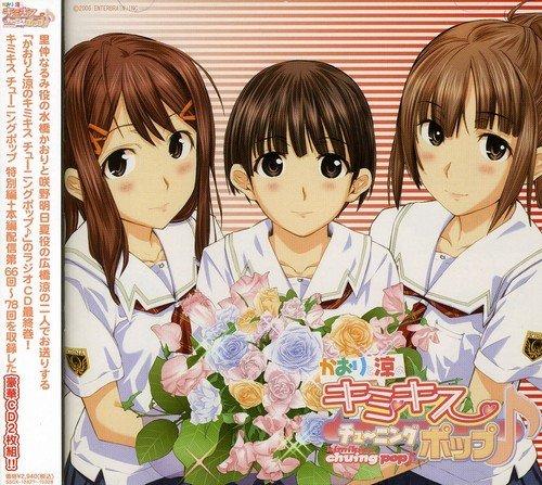 ラジオCD かおりと涼のキミキス チューニングポップ(音符記号) Vol.6