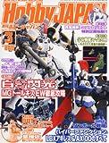 Hobby JAPAN (ホビージャパン) 2013年 03月号 [雑誌]