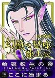 幻獣の星座 龍王伝