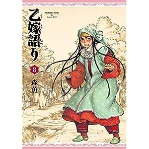 乙嫁語り 8巻<乙嫁語り> (ビームコミックス(ハルタ))