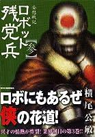ロボット残党兵 3―妄想戦記 (リュウコミックス)
