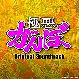 (仮) 2014年4月クール フジテレビ系月9ドラマ「極悪がんぼ」オリジナルサウンドトラック