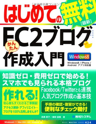 �Ϥ���Ƥ�FC2�֥?���󤿤�������硽Windows8/iPhone/Android���ץ��б��� (BASIC MASTER SERIES)