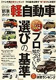 クチコミ新車ガイド軽自動車 (SAN-EI MOOK)