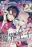 コミックZERO-SUM2016年7月号