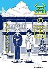 盆の国 (torch comics)