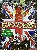 ロンドンゾンビ紀行[レンタル落ち][DVD]