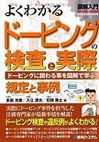 図解入門 よくわかるドーピングの検査と実際 (How‐nual Visual Guide Book)
