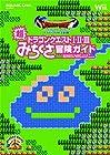FC&SFC ドラゴンクエストI・II・III 超みちくさ冒険ガイド