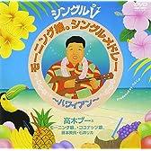 シングルV モーニング娘。シングルメドレー~ハワイアン~ [DVD]