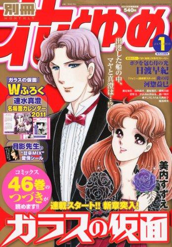 別冊 花とゆめ 2011年 01月号 [雑誌]
