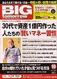 BIG tomorrow (ビッグ・トゥモロウ) 2008年 10月号 [雑誌]