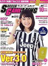 サッカーゲームキング 2015年 10 月号 [雑誌]