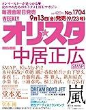オリ☆スタ 2013年 9/23号 [雑誌]