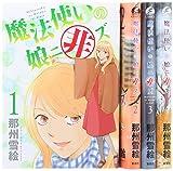 魔法使いの娘ニ非ズ コミック 1-6巻セット (ウィングス・コミックス)