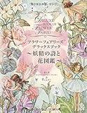 フラワーフェアリーズ デラックスブック 妖精の詩と花図鑑