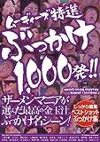 ムーディーズ特選ぶっかけ1000発! !ムーディーズ [DVD]