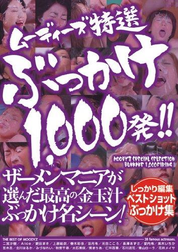 ムーディーズ特選ぶっかけ1000発! !  ムーディーズ [DVD]