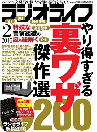 ラジオライフ2016年2月号 -