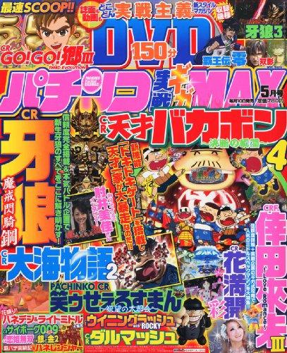 パチンコ実戦ギガMAX (マックス) 2012年 05月号 [雑誌]