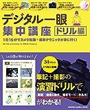 学研カメラムック デジタル一眼集中講座 ドリル編