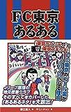 FC東京あるある