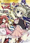 魔法少女リリカルなのはViVid (15) 2016年日めくりカレンダー付限定版 (カドカワコミックス・エース)
