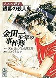 金田一少年の事件簿 File(21) (講談社漫画文庫)