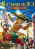 長ぐつをはいたネコ プスと魔法使いオーガ [DVD]