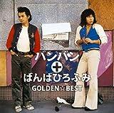 GOLDEN☆BEST バンバン+ばんばひろふみ
