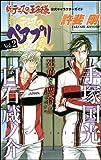ペアプリ Vol.2 新テニスの王子様 公式キャラクターガイド (ジャンプコミックス)