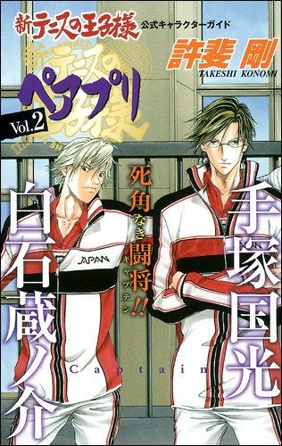 新テニスの王子様公式キャラクターガイド「ペアプリ」 2